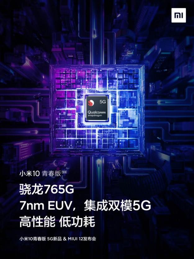 Xiaomi назвала чипсет Mi 10 Youth Edition и это не MediaTek