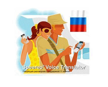 Speereo Voice Translator