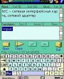 Learning Words v1.01 для Windows Mobile 2003, 2003 SE, 5.0 for Pocket PC