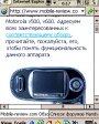 MultiIE v4.0 для Windows Mobile 2003, 2003 SE, 5.0, 6.x for Pocket PC