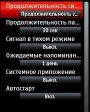 SBSH Reminders v2.0 для Symbian OS 9.x S60