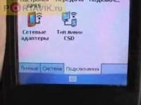 Настройки от Portavik.ru: GPRS на Qtek S200