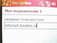 Настройки от Portavik.ru: GPRS на Eten Glofiish X500