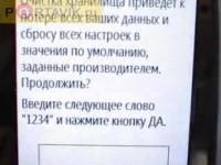 Настройки от Portavik.ru: Hard Reset на i-MATE SmartFlip