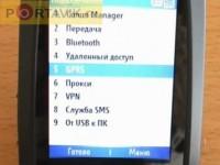 Настройки от Portavik.ru: GPRS на i-MATE SmartFlip