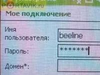Настройки от Portavik.ru: GPRS на HTC P3300 Artemis