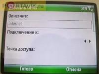 Настройки от Portavik.ru: GPRS на HTC S710 Vox