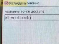 Настройки от Portavik.ru: GPRS на Gigabyte g-Smart i300