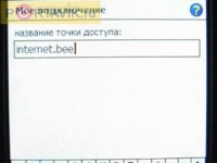 Настройки от Portavik.ru: GPRS на Samsung SGH-i710