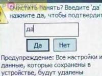 Настройки от Portavik.ru: Hard Reset на Samsung SGH-i710