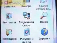 Настройки от Portavik.ru: Qtek S200 в роли модема