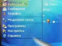 Настройки от Portavik.ru: HP iPAQ 6815 в роли модема