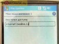 Настройки от Portavik.ru: GPRS на HP iPAQ 6815