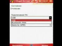 Настройки от Portavik.ru: Eten Glofiish M700 в роли модема