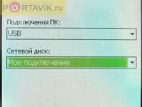 Настройки от Portavik.ru: HTC P3400 в роли модема