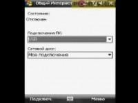 Настройки от Portavik.ru: HTC P3450 Touch в роли модема