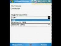 Настройки от Portavik.ru: Eten Glofiish X500 в роли модема