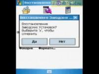 Настройки от Portavik.ru: Hard Reset на Gigabyte g-Smart i128