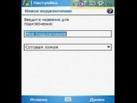Настройки от Portavik.ru: GPRS на Gigabyte g-Smart i120