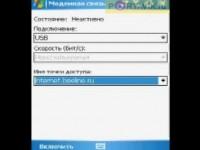 Настройки от Portavik.ru: Gigabyte g-Smart i128 в роли модема