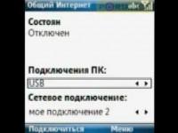 Настройки от Portavik.ru: HP iPAQ 514 в роли модема