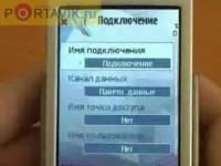Настройки от Portavik.ru: GPRS на Nokia N95