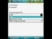 Настройки от Portavik.ru: Asus Р526 в роли модема