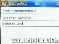 Настройки от Portavik.ru: GPRS на Orsio P745