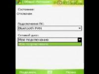 Настройки от Portavik.ru: HTC P4350 в роли модема
