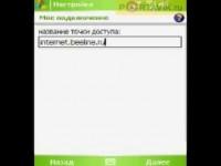 Настройки от Portavik.ru: GPRS на HTC Р4350