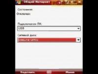 Настройки от Portavik.ru: Eten Glofiish X500+ в роли модема
