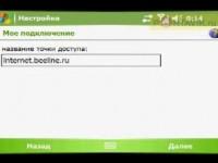 Настройки от Portavik.ru: GPRS на HTC X7500 Advantage