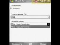 Настройки от Portavik.ru: Mio A501 в роли модема