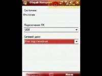 Настройки от Portavik.ru: Eten Glofiish X800 в роли модема