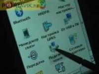 Настройки от Portavik.ru: GPRS на HTC Touch Dual