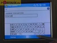 Настройки от Portavik.ru: GPRS на i-mate JAQ
