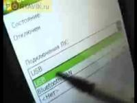Настройки от Portavik.ru: GPRS на Gigabyte Gsmart MW998