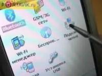 Настройки от Portavik.ru: GPRS на HTC 3470 Pharos