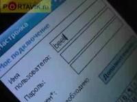 Настройки от Portavik.ru: GPRS на Asus P527