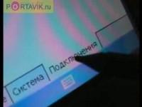 Настройки от Portavik.ru: GPRS на i-mate JAMA