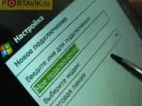 Настройки от Portavik.ru: GPRS на HTC Touch Pro
