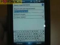 Настройки от Portavik.ru: GPRS на HP iPAQ 614c
