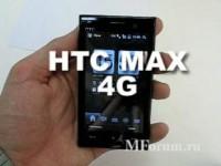 Видо обзор HTC MAX 4G от mForum