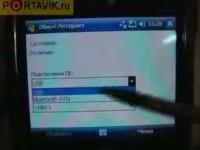 Настройки от Portavik.ru: HP iPAQ 914c в роли модема