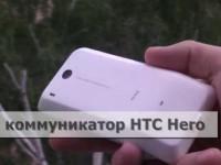 Видео обзор HTC Hero