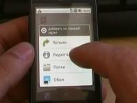 LG GT540 Optimus: Переключение окон и вынос ярлыков