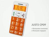Промо видео Just5 CP09
