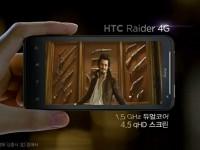 Рекламный ролик HTC Raider