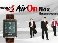 Демо видео AirOn Nox