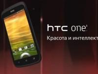 Демо видео HTC One S